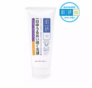 8. Hada Labo - Smooth & Moisturizing face wash 100 กรัม